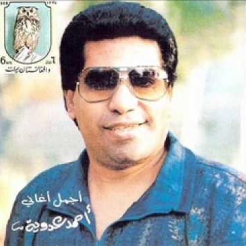 3adawiya mp3 a