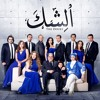 Weal Gassar - Al Shak Series Titre _ وائل جسار - تتر مسلسل الشك
