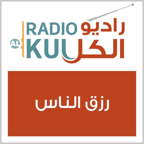 حديث الاقتصاد برزق الناس من راديو الكل11-07-2013
