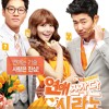 Big Baby Driver - In The Same Storm (OST. Dating Agency Cyrano)