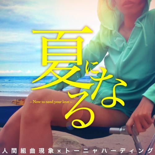 夏になる ~Now to need your love~ / 人間組曲現象 × トーニャハーディング