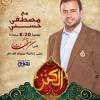 Download مصطفى حسني - الكنز - الحلقة 1 - أهل القرآن Mp3