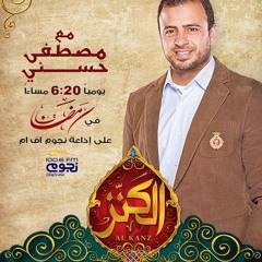مصطفى حسني - الكنز - الحلقة 1 - أهل القرآن