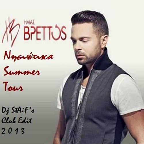 Ηλίας Βρεττός - Νησιώτικα Summer Tour(Dj StAiF's Club Edit 2013)