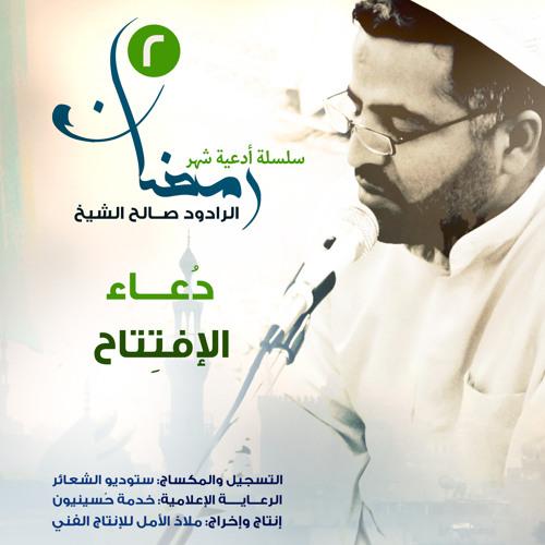 دُعاء الإفتِتاح | الرادود صالح الشيخ