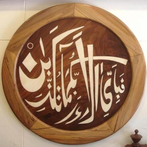 Surah Al-Rahman - Mishary Al Rashid Al Afasy - uploaded by