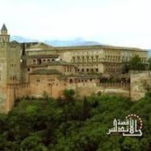 أغنية برنامج قصة الأندلس بصوت المنشد ياسر أبو عمار