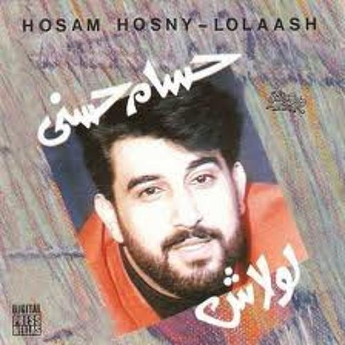 حسام حسني - لولاش