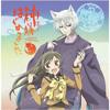 Kamisama Hajimemashita OST - Kokou No Yako Tomoe (Normal Ver)