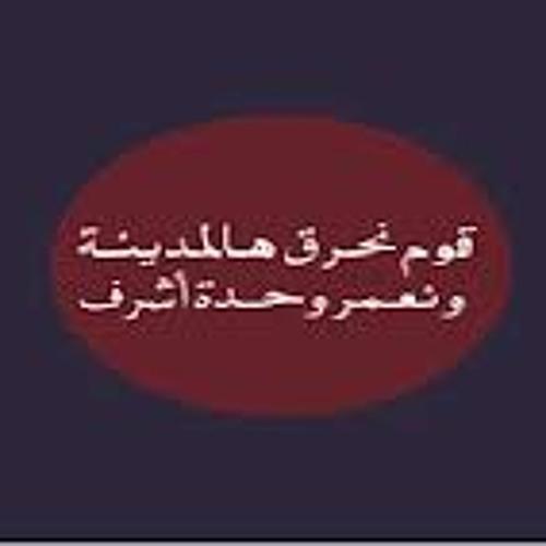 شيماء الخميري - قوم نحرق هالمدينة و نعمر واحدة أشرف