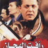 Great Pirate X - Raafat El - Haggan (metal Cover)- رأفت الهجان - ميتال
