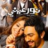 موسيقى فيلم -نور عيني- - عمرو إسماعيل Full