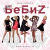 БеБиZ - Art Sound
