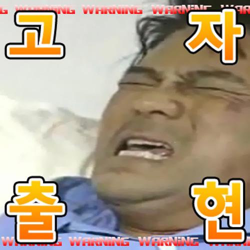 밀리언아서 - 고자출현
