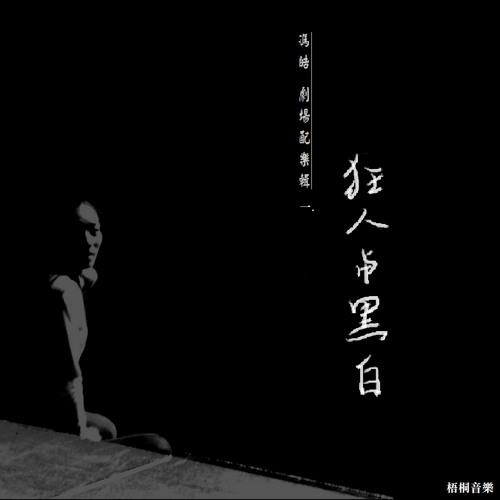 馮小仕-暴風雨中漫舞 Storm Dance(配樂)