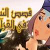 Download تتر قصص النساء في القرآن Mp3