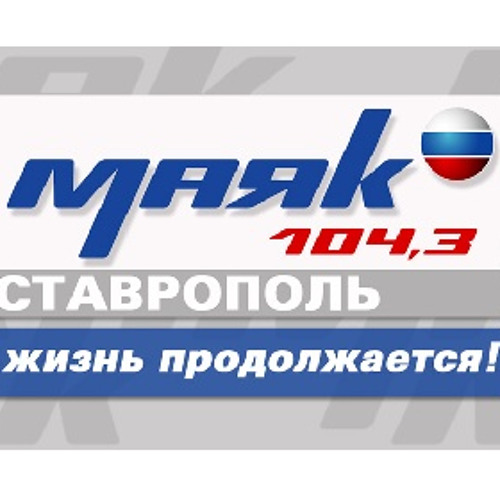 """""""Арт-обстрел"""" - Радио """"Маяк-Ставрополь"""" 14.07.2013"""