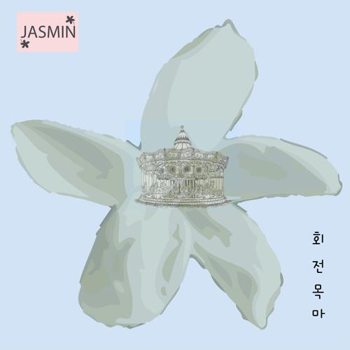 Jasmin - 회전목마