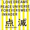 街灯り -Machiakari-