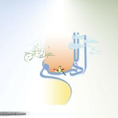 دعاء البهاء - دكتور محمد اصفهاني