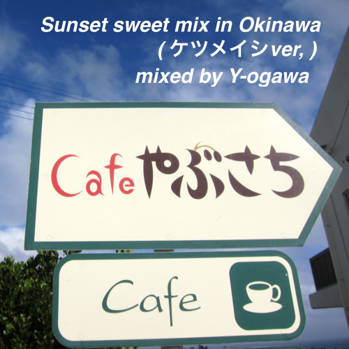 Sunset sweet mix in Okinawa ( ケツメイシ ver, ) mixed by Y-ogawa