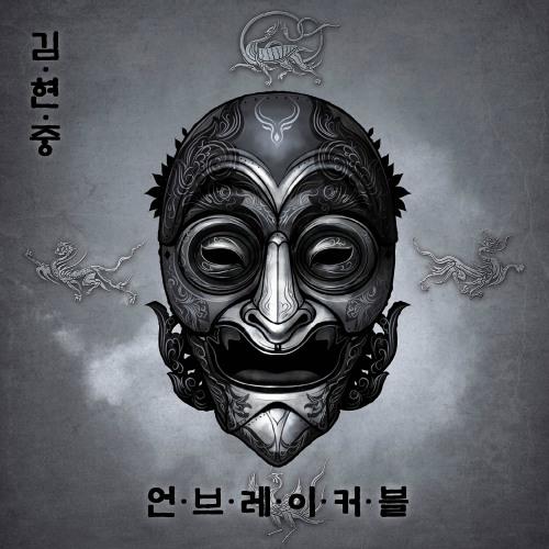 Kim Hyun Joong ft. Jay Park - Unbreakable