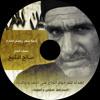 du3aa abi hamza al thumali