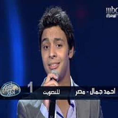 أحمد جمال اغنيه أمانة عليك