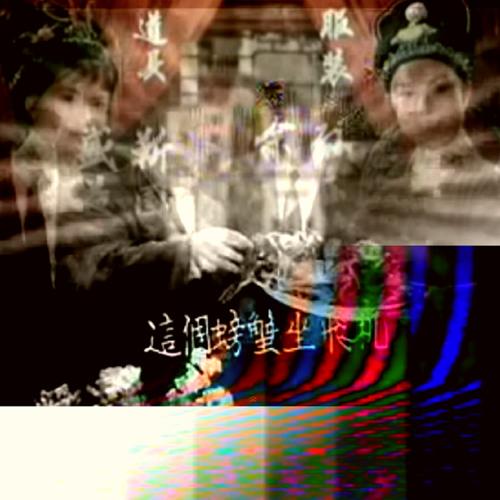 老電影 (Old Cine Film) (Snippet) Conehead.bandcamp.com/album/old-cine-film