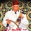 Download ليل عجيب - عبد الكريم الرايس Mp3