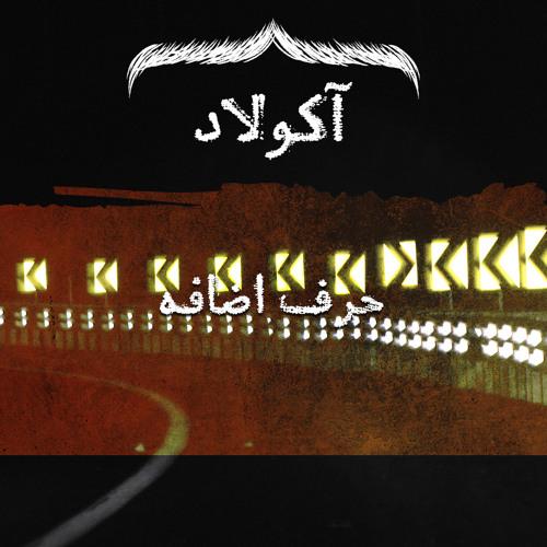 Harfe Ezafeh