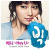 Venny - Hey U [BIG OST]