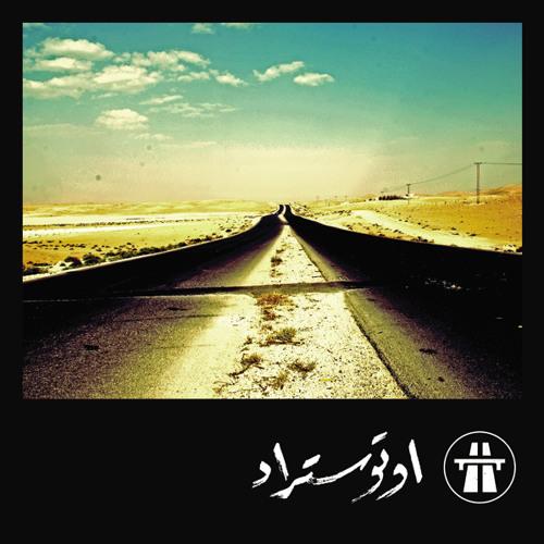 Autostrad - Ahlam Fl Hawa  اوتوستراد - أحلام في الهوا