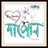 Dapun Title (Duet) by Dikshu and Priyanka Bharali
