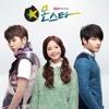 [Monstar OST] Shim Eunha (심은하) - 나의노래 (My Song)