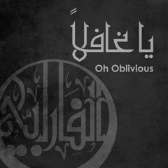 يا_غافلاً - #الفارابي# - #Oh_Oblivious - #Al_Farabi