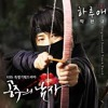 [OST] The Princess' Man - One Day of Love ( Park Wan Kyu )