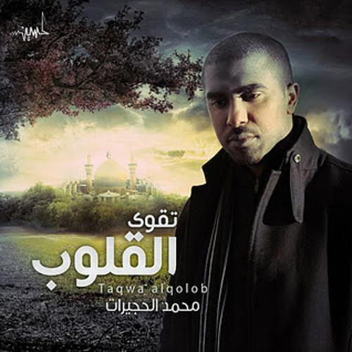 زيارة ال ياسين روائع الادعية والزيارات محمد الحجيرات