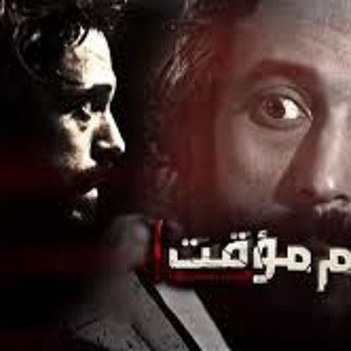 Temporary Name - اسم مؤقت - Series