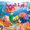 Under the Sea - The Little Mermaid (Arabic) | جوة المحيط - فيلم حورية البحر