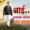 Aala Re Aala - Shootout electro dance mix(Deej shubham akot)