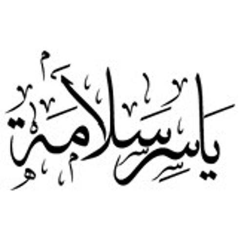 سورة الملك - المانعة - حدر - القارئ ياسر سلامة - رواية حفص عن عاصم