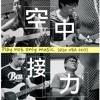 空中接力 (Alley-oop) - Song No.1