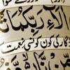 Surah Rahman Qari Syed Sadaqat Ali