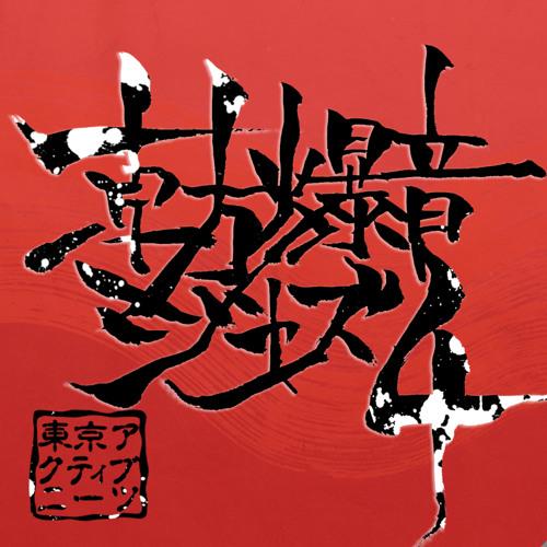 紅星ミゼラブル(未編集版) 〜東方爆音ジャズ4〜