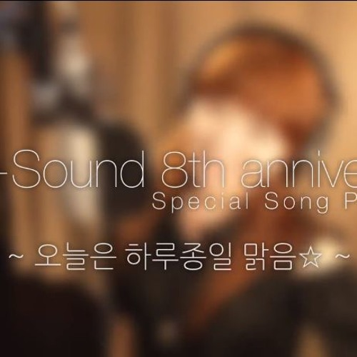 S.I.D-Sound 8th anniversary Special! - 오늘 하루종일 맑음☆