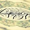 سورة الطور بصوت القارئ أحمد سعود mp3