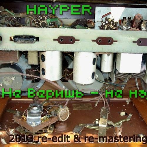 Hayper - You Disbelieve - It Is Not Necessary (2013 re-edit & re-mastering)