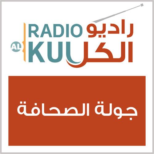 جولة الصحافة من راديو الكل 24-07-2013