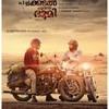 Neelakasham Pachakadal Chuvanna Bhoomi - DOORE DOORE (Southern Adventure)